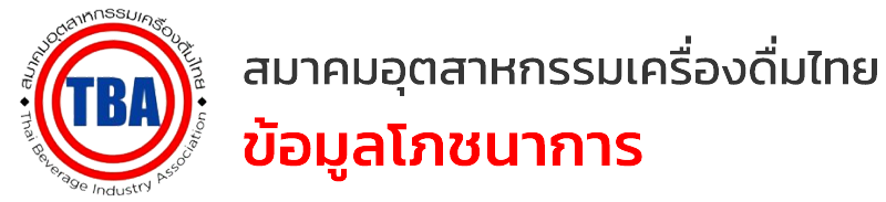 สมาคมอุตสาหกรรมเครื่องดื่มไทย - ข้อมูลโภชนาการ